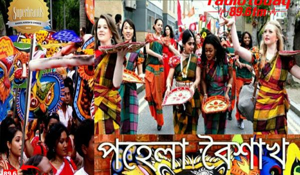 Pohela Boishakh | New York | পহেলা বৈশাখ | বর্ষবরণ | Bengali New Year