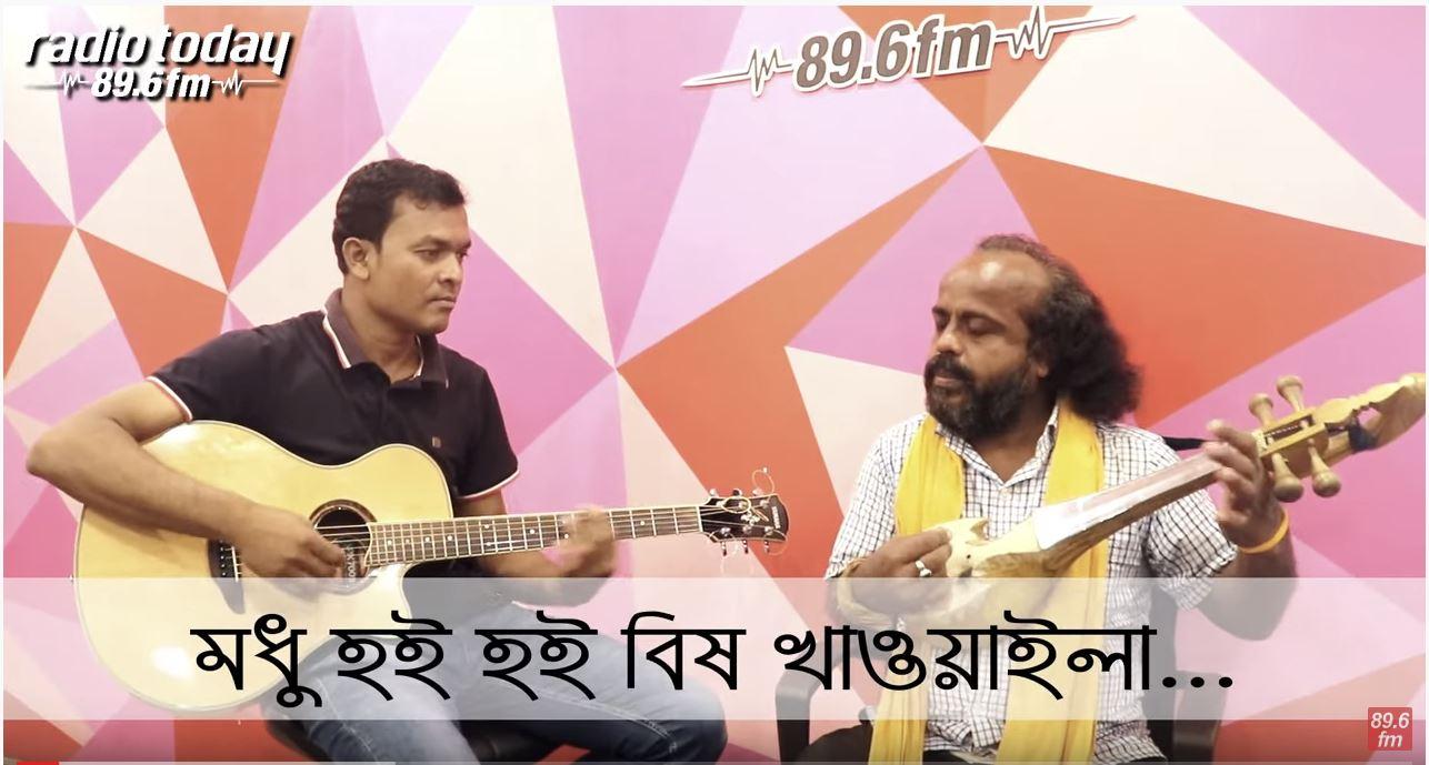মধু হই হই by বাউল সামসুল হক।Street Singer। Radio Today 89.6 fm