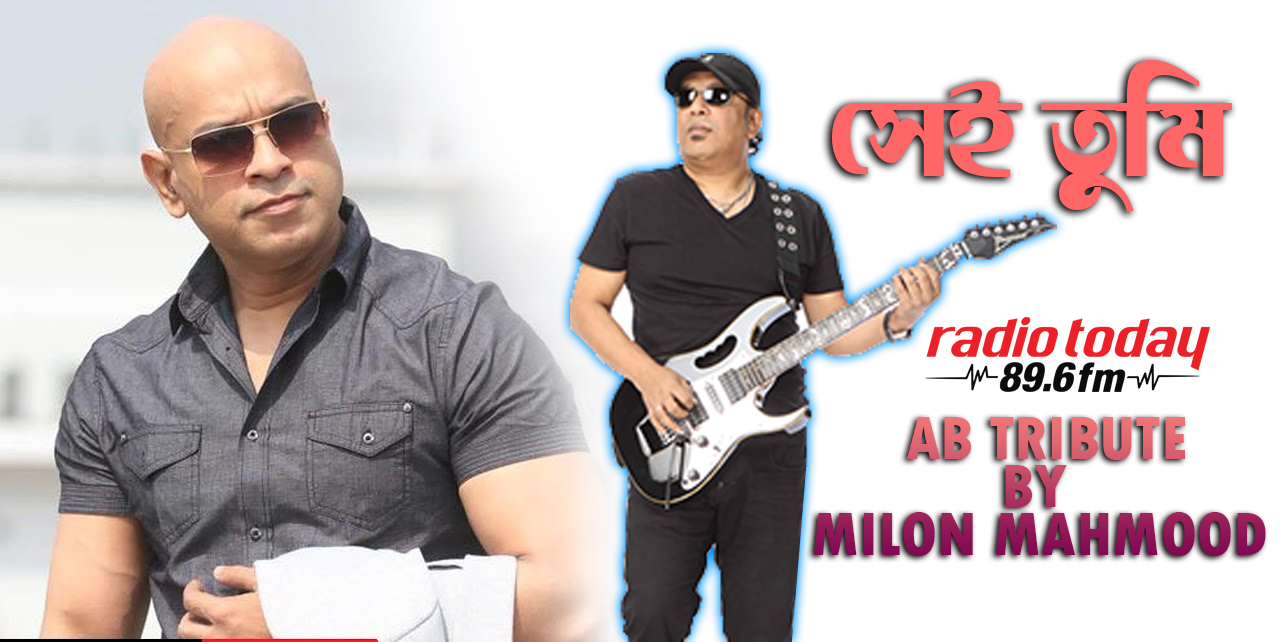 সেই তুমি covered by Milon mahmood । AB Tribute। Radio Today 89.6 fm